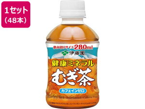 伊藤園/健康ミネラルむぎ茶 280ml×48本