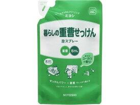 ミヨシ石鹸/暮らしの重曹せっけん泡スプレー詰替 230ml【ココデカウ】