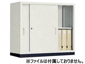 【メーカー直送】コクヨ/A4対応保管庫 下置き 引違い戸 W880×H790【代引不可】【組立・設置・送料無料】