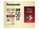 パナソニック/録画用2倍速BD-RE DL 50GB 20枚/LM-BE50P20