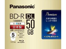 パナソニック/1回録画用4倍速BD-R DL 50GB5枚/LM-BR50LP5