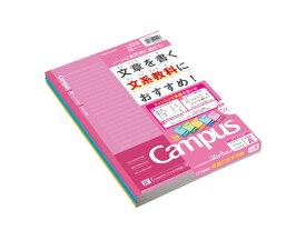 コクヨ/キャンパスノート(ドット入り文系線)セミB5 7.7mm罫 5色パック【ココデカウ】