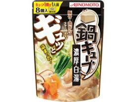 味の素/鍋キューブ 濃厚白湯 8個入