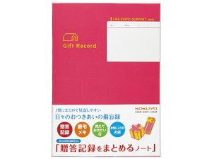【お取り寄せ】コクヨ/贈答記録をまとめるノート 5冊/LES-R103