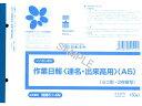 日本法令/ノーカーボン作業日報 A5 50組/労務51-4N