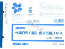 日本法令/ノーカーボン作業日報 A5 50組/労務51-4N【ココデカウ】