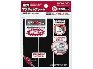 【お取り寄せ】コクヨ/強力マグネットプレート 片面粘着 6枚 10パック/マク-S380