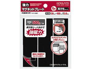 【お取り寄せ】コクヨ/強力マグネットプレート 片面粘着 6枚 5パック/マク-S381
