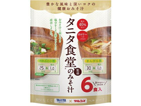 マルコメ/お徳用 タニタ監修減塩みそ汁 6食入【ココデカウ】