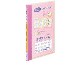レイメイ/賞状ファイル(大B4判・八二サイズ)ピンク/LSB80 P
