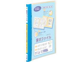 レイメイ/賞状ファイル(A3判)ブルー/LSB101 A