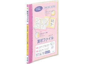 レイメイ/賞状ファイル(A3判)ピンク/LSB101 P
