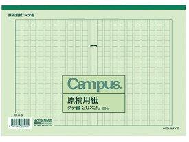 コクヨ/原稿用紙 縦書 B5 字詰20x20 50枚 10冊/ケ-31N-G