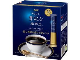味の素AGF/ちょっと贅沢な珈琲店パーソナルインスタントコーヒー28本