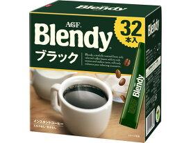 味の素AGF/ブレンディ パーソナルインスタントコーヒー32本