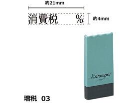 シヤチハタ/Xスタンパー増税3 4×21mm角 消費税% 黒/NK8K