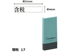 シヤチハタ/Xスタンパー増税17 4×21mm角 含税 黒/NK22K