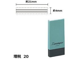 シヤチハタ/Xスタンパー増税20 4×21mm角 訂正用二重線黒/NK25K