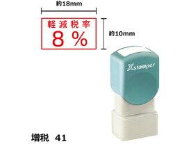 シヤチハタ/Xスタンパー増税41 10×18mm角 軽減税率8% 赤/1810R