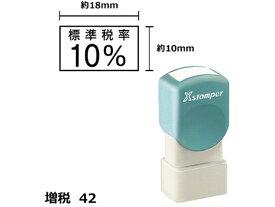 シヤチハタ/Xスタンパー増税42 10×18mm角 標準税率10%黒/1811K