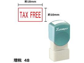 シヤチハタ/Xスタンパー増税48 10×18mm角 TAX FREE 赤/1817R