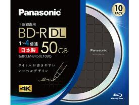 【お取り寄せ】パナソニック/1回録画4倍速 BD-R 50GB ブラック 10枚