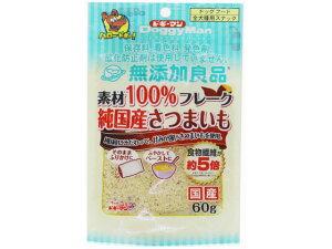 【お取り寄せ】ドギーマンハヤシ/無添加良品 素材100%フレーク 純国産サツマイモ 60g