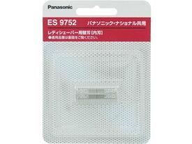パナソニック/レディーシェーバー 替刃(内刃)/ES9752【ココデカウ】