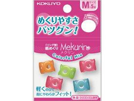 コクヨ/リング型紙めくり メクリン カラフルミックス M 5個/メク-C21【ココデカウ】