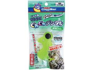 【お取り寄せ】ドギーマンハヤシ/じゃれ猫 マタタビぐねぐねデンタル ねずにゃん