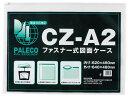 西敬/ファスナー付図面ケース A2/CZ-A2