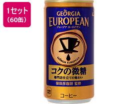 コカ・コーラ/ジョージア ヨーロピアン コクの微糖 185g*60缶