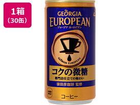 コカ・コーラ/ジョージア ヨーロピアン コクの微糖 185g*30缶【ココデカウ】
