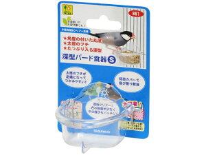 【お取り寄せ】三晃商会/深型バード食器 S/B61