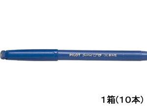 パイロット/水性サインペンスーパープチ太字ブルー10本/SEG-10B-L