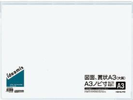 コクヨ/クリヤーブック ideamix 固定式・サイドスローA3 10ポケット 透明