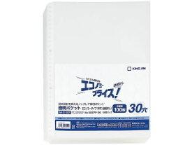 キングジム/透明ポケットエコノミー A4タテ 30穴(台紙なし) 100枚