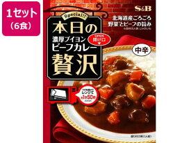 エスビー食品/本日の贅沢 ビーフカレー 中辛 180g×6箱/13677