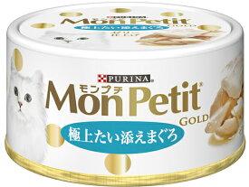 ネスレピュリナ/モンプチ ゴールド缶 極上たい添えまぐろ