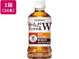 コカ・コーラ/からだすこやか茶W 350ml×24本