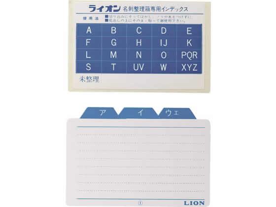 ライオン/名刺箱紙製ガイド NO.150用 20枚1組/160-69