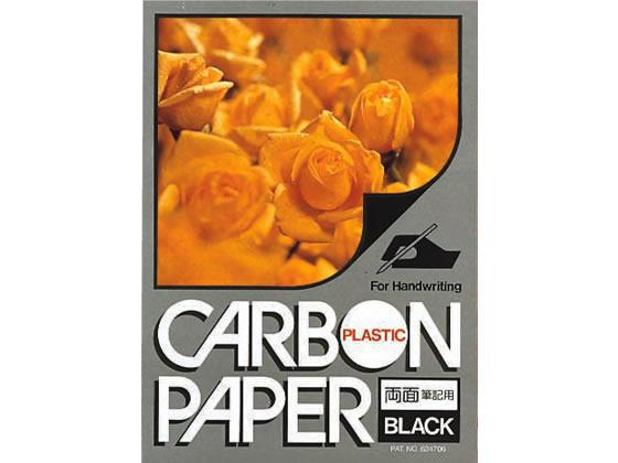 パイロット/プラスチックカーボン紙両面筆記用 黒 10枚/PCP-P200-B