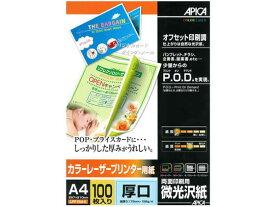 アピカ/カラーレーザープリンタ用紙 A4 厚口 100枚/LPF15A4