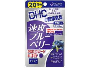 DHC/20日分 速攻ブルーベリー 40粒