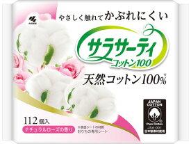小林製薬/サラサーティコットン100 ナチュラルローズ 112個