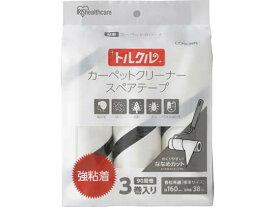 アイリスオーヤマ/トルクル カーペット クリーナー テープ 強粘着 3P ななめ