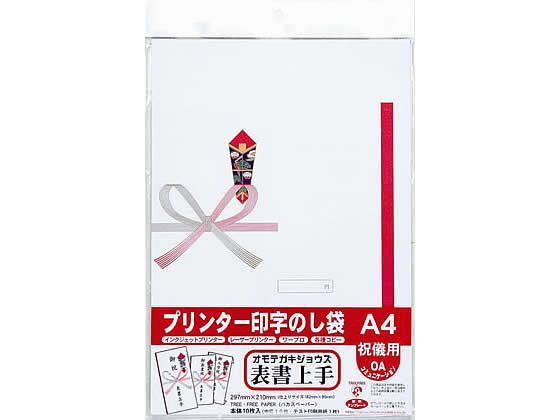 今村紙工/プリンター印字のし紙A4 多当祝儀 10枚/TT-0401