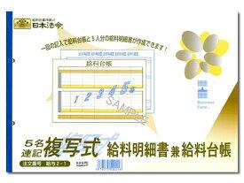 日本法令/5名複写式給料明細書兼給料台帳/給与2-1【ココデカウ】