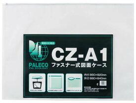西敬/ファスナー付図面ケース A1 5枚/CZ-A1