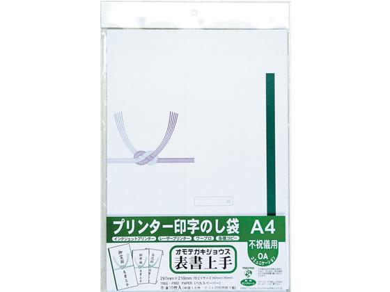 今村紙工/プリンター印字のし紙A4 不祝儀用 10枚/TT-0402